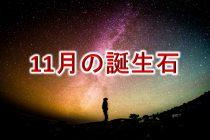 11月の誕生石「シトリン」のネックレスまとめ【おすすめのブランド別】