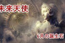 6月の誕生石「ムーンストーン」のネックレス【未来天使】