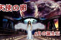 6月の誕生石「ムーンストーン」のネックレス【天使の卵】