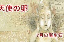 7月の誕生石「ルビー」のネックレス【天使の卵】