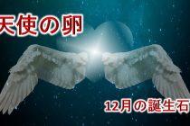 12月の誕生石「タンザナイト」のネックレス【天使の卵】