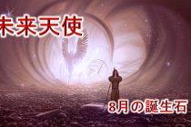 8月の誕生石「ペリドット」のネックレス【未来天使】