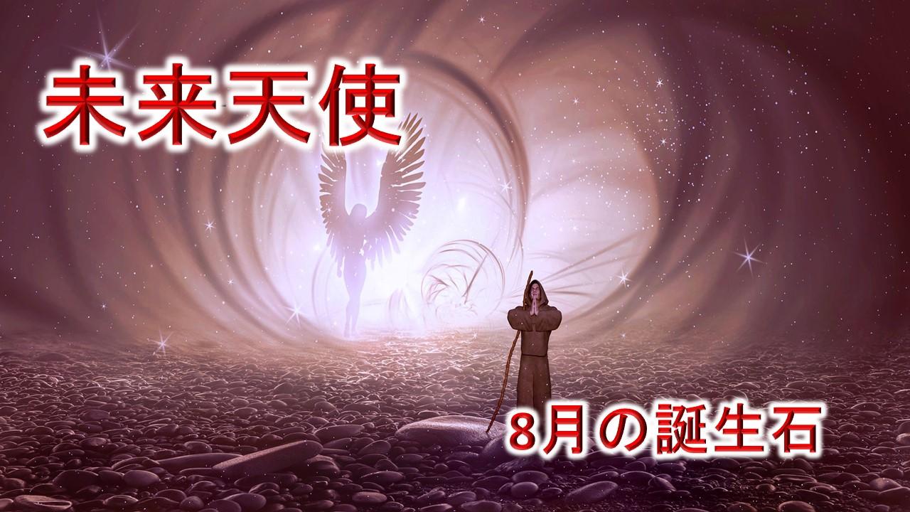 8月の誕生石 未来天使
