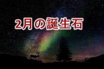 2月の誕生石「アメジスト」のネックレスまとめ【おすすめのブランド別】