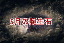 5月の誕生石「エメラルド」のネックレスまとめ【おすすめのブランド別】