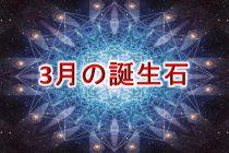 3月の誕生石「アクアマリン」のネックレスまとめ【おすすめのブランド別】