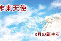 3月の誕生石「アクアマリン」のネックレス【未来天使】