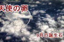 9月の誕生石「サファイヤ」のネックレス【天使の卵】