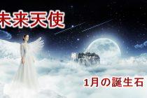 1月の誕生石「ガーネット」のネックレス【未来天使】