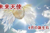 9月の誕生石「サファイヤ」のネックレス【未来天使】