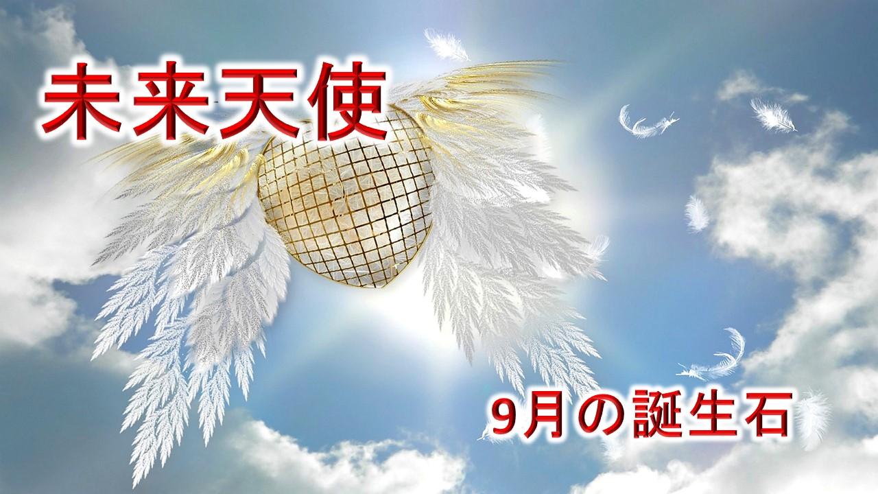 9月の誕生石 未来天使