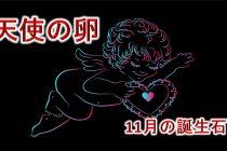 11月の誕生石「シトリン」のネックレス【天使の卵】