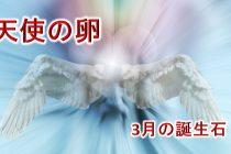 3月の誕生石「アクアマリン」のネックレス【天使の卵】