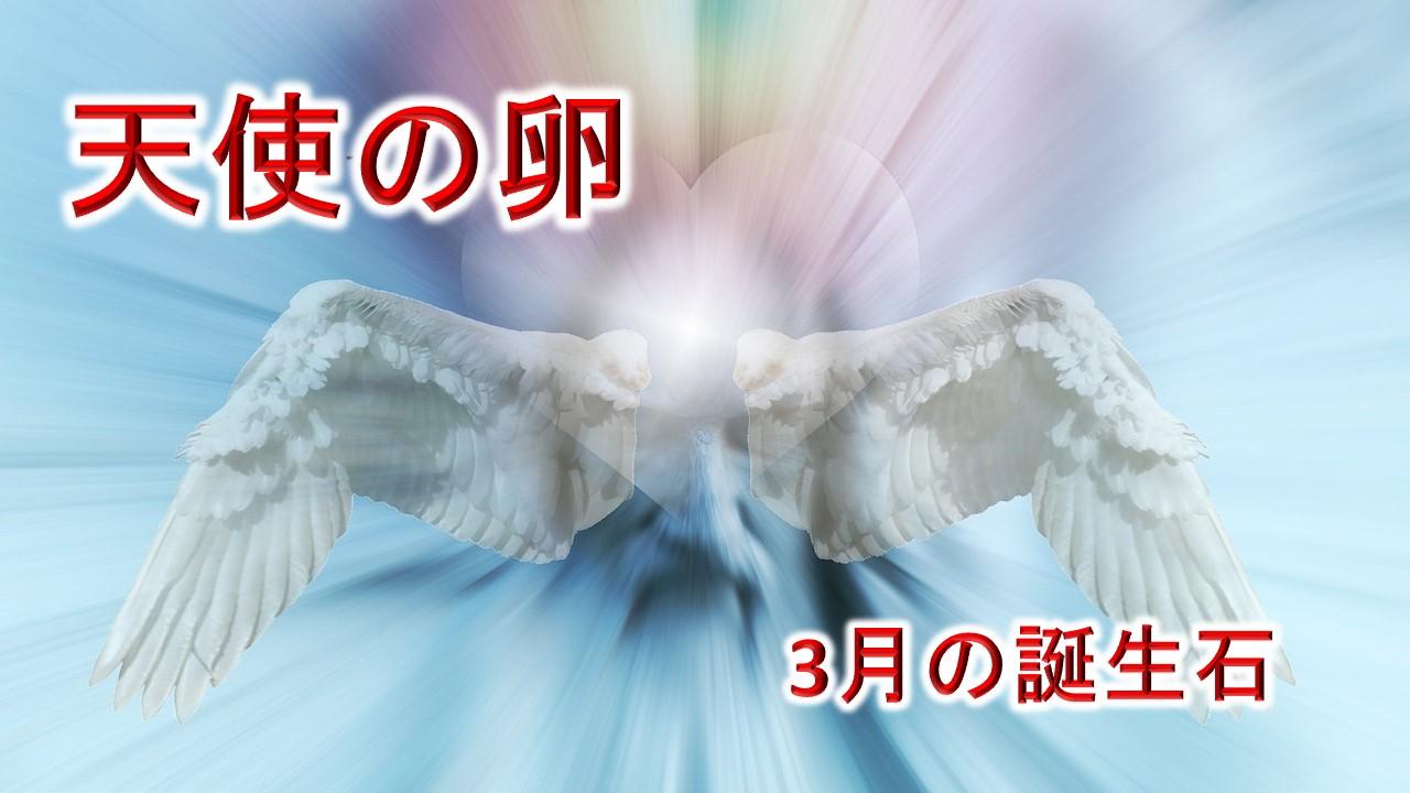 3月の誕生石 天使の卵