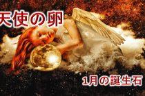 1月の誕生石「ガーネット」のネックレス【人気ブランド「天使の卵」まとめ】