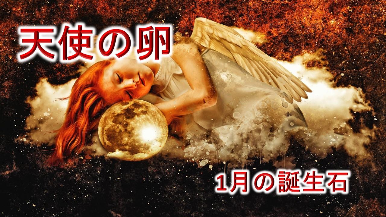 1月の誕生石 天使の卵